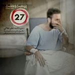 دانلود آهنگ جدید جابر جلالی به نام ۲۷