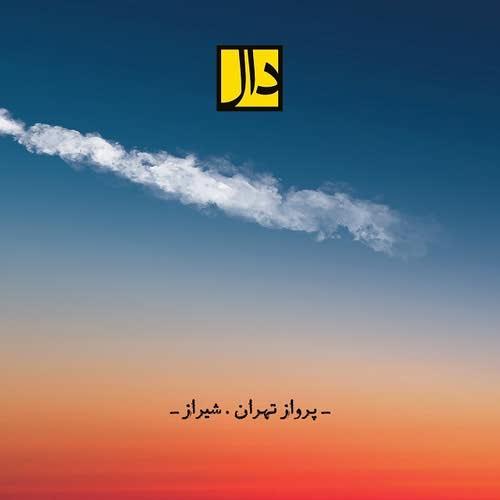 دانلود آهنگ جدید گروه دال به نام پرواز تهران شیراز