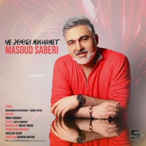 دانلود آهنگ جدید مسعود صابری به نام یه جوری میخوامت