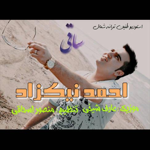 دانلود آهنگ جدید احمد نیکزاد به نام ساقی