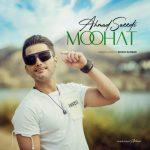 دانلود آهنگ جدید احمد سعیدی به نام موهات