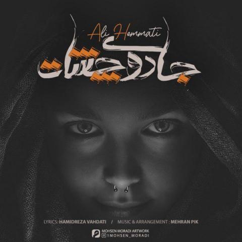 دانلود آهنگ جدید علی همتی به نام جادوی چشات