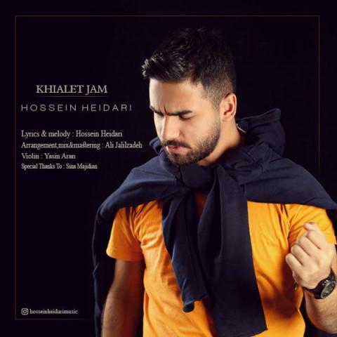 دانلود آهنگ جدید حسین حیدری به نام خیالت جمع