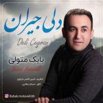 دانلود آهنگ جدید بابک متولی به نام دلی جیران