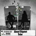 دانلود آهنگ جدید احمد قیامت به نام وداع