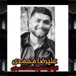 دانلود آهنگ جدید علیرضا محمدی به نام تنهایی