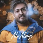 دانلود آهنگ جدید علی علایی به نام برف