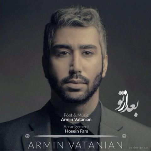 دانلود آهنگ جدید آرمین وطنیان به نام بعد از تو