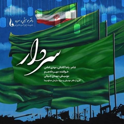 دانلود آهنگ جدید مهراد جم به نام سردار