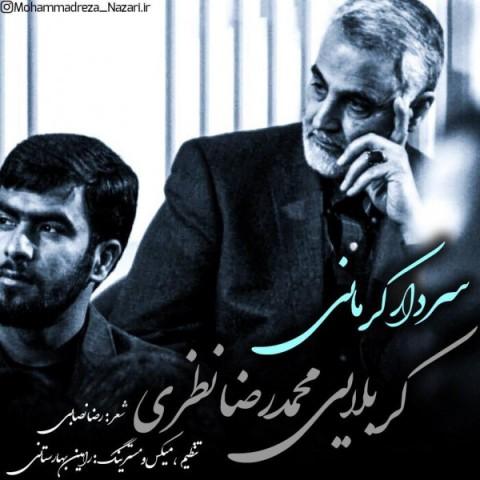 دانلود آهنگ جدید محمدرضا نظری به نام سردار کرمانی