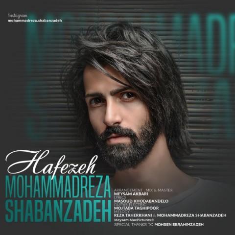 دانلود آهنگ جدید محمدرضا شعبانزاده به نام حافظه