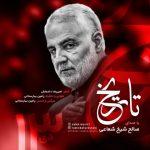 دانلود آهنگ جدید صالح شیخ شعاعی به نام تاریخ