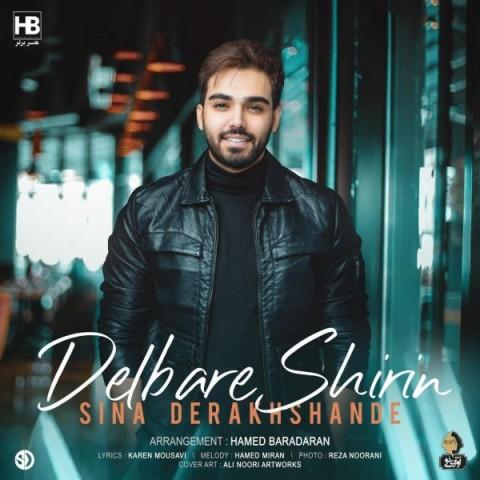 دانلود آهنگ جدید سینا درخشنده به نام دلبر شیرین