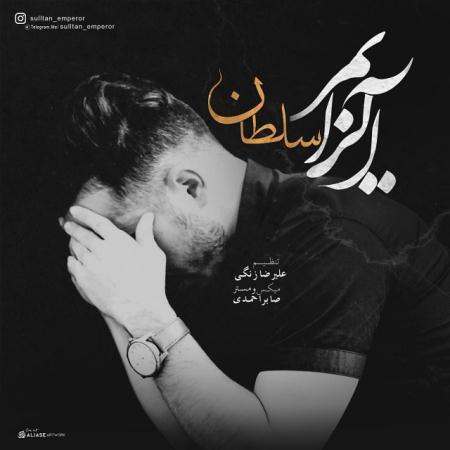 دانلود آهنگ جدید سلطان به نام آلزامیر