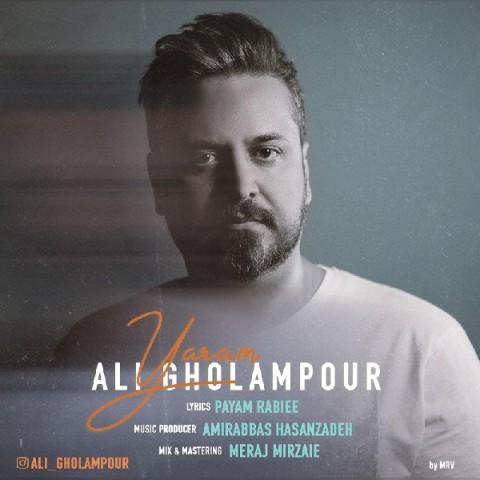 دانلود آهنگ جدید علی غلامپور به نام یارم