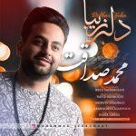 دانلود آهنگ جدید محمد صداقت به نام دلبر زیبا