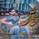 دانلود آهنگ جدید به نام پیمان اصغری تقاص