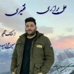 دانلود آهنگ جدید علی براری فقیری