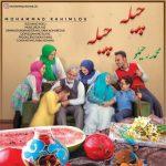 دانلود آهنگ جدید محمد رحیملو چیله چیله