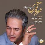 دانلود آهنگ جدید امیر تاجیک قهوه قجری