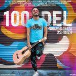 دانلود آهنگ جدید محمدرضا عشریه صد دل