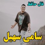 دانلود آهنگ جدید سامی سهیل فال حافظ