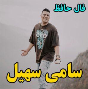 دانلود آهنگ سامی سهیل به نام فال حافظ