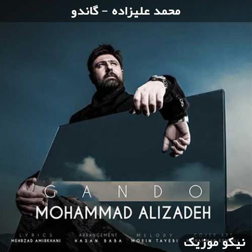 دانلود آهنگ تیتراژ سریال گاندو با صدای محمد علیزاده